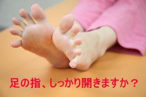 足の指しっかり開きますか?