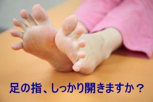 足指しっかり開きますか?