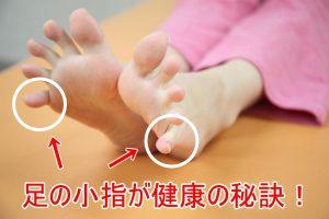 足の小指健康法